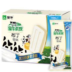 【京东伙伴计划—仅限积分兑换】蒙牛 优牧 布丁牛奶口味雪糕冰淇淋 40g*20支家庭装