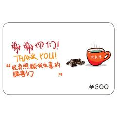【感谢】礼品卡 300元面值 礼品册 礼品券 自由兑换无门槛 完全专属定制