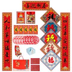 【喜迎新春】2019年中國年味創意禮盒(經典版) 年畫對聯喬遷喜聯傳統福字