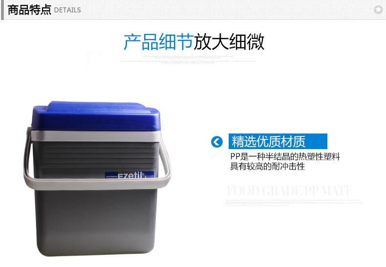 E-8L车载冷暖箱_13