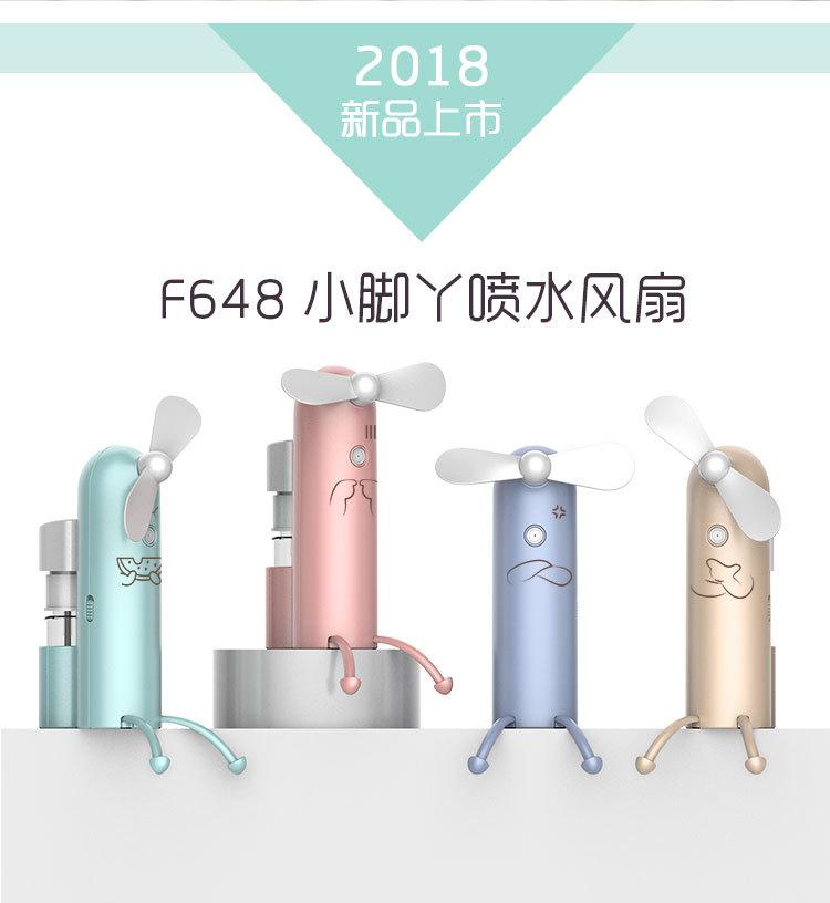 F648喷水风扇详情图-第1部分_03
