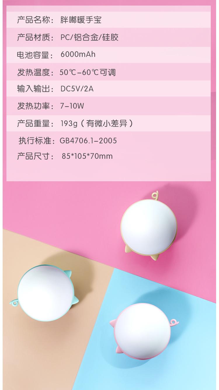 胖嘟暖手宝790(2)原~-_16.jpg