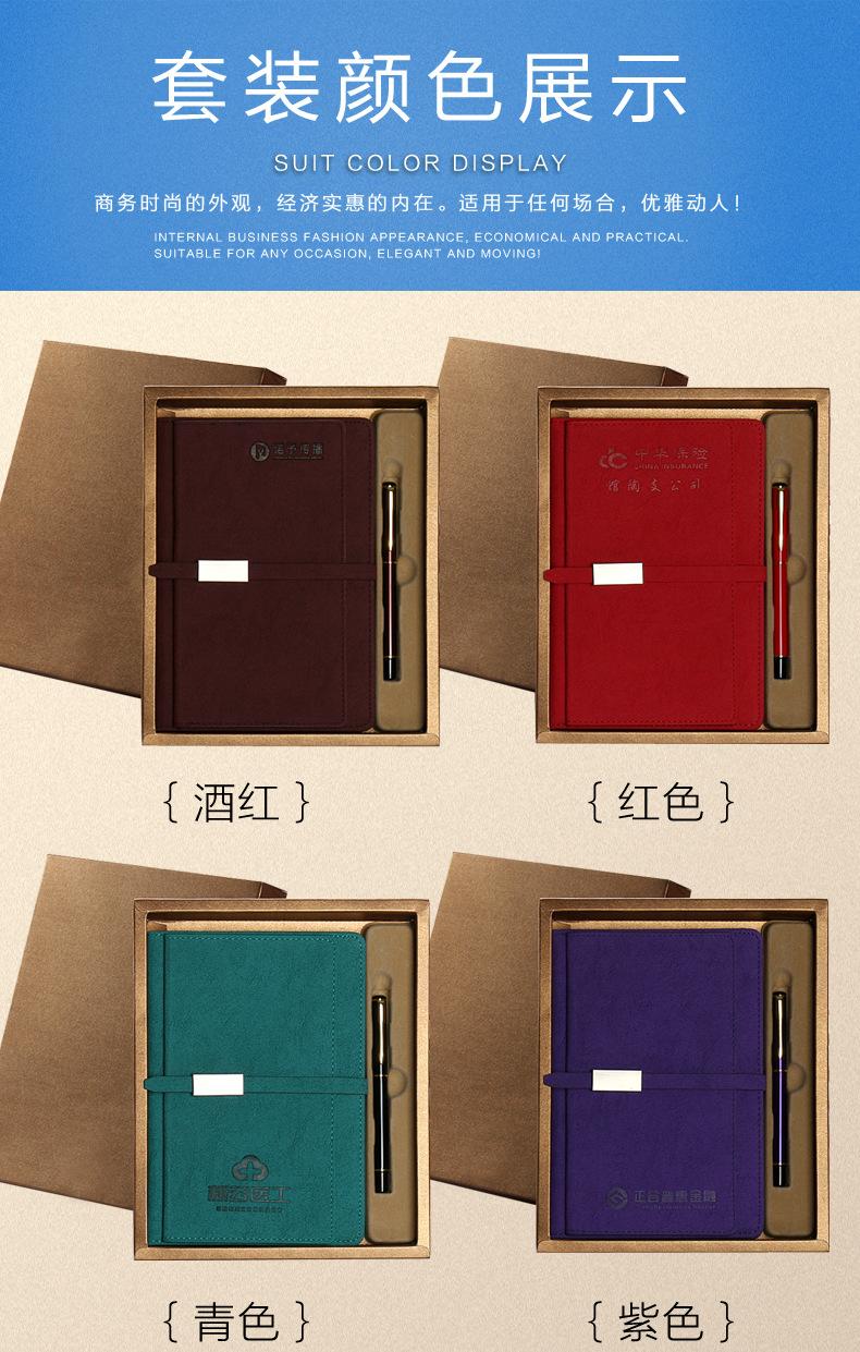 贴心笔记本套装 (7)