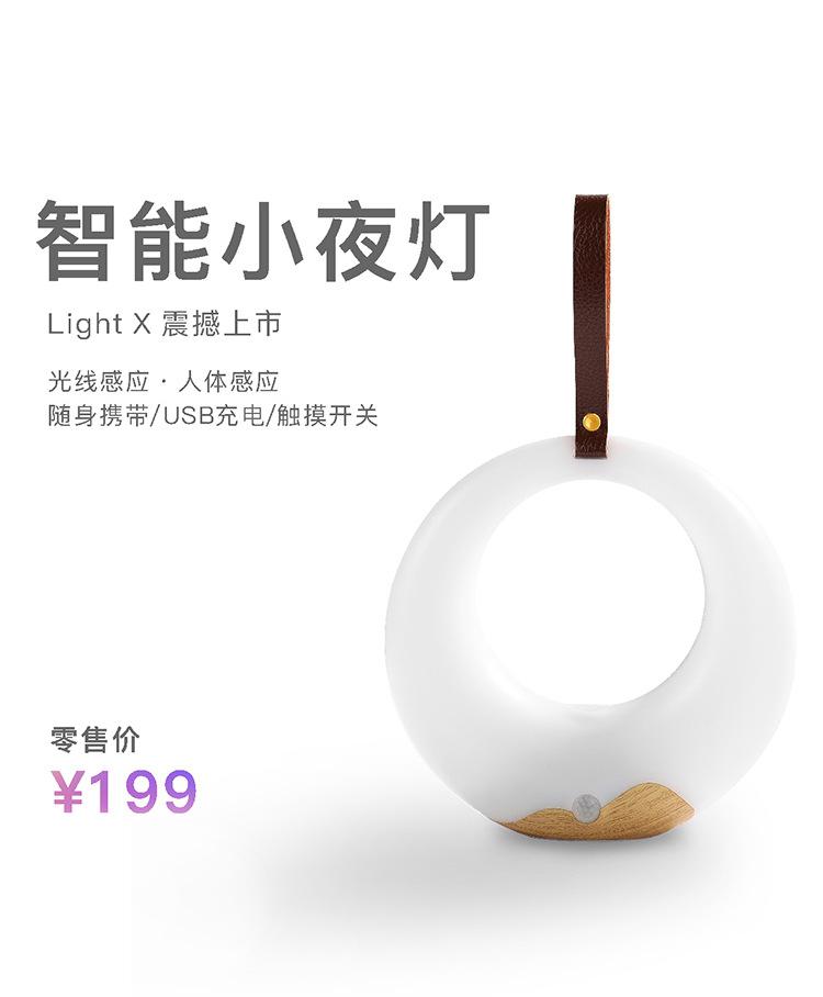 智能月芽台灯