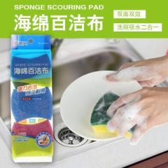 振兴去污洗碗抹布 海绵百洁布3片装(CX1775)