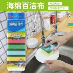 振興去污洗碗抹布 海綿百潔布8片裝(CX1774)
