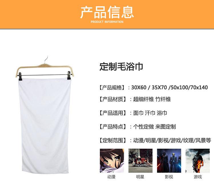 毛巾、浴巾详情页2_01
