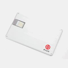 卡片U盤(塑料)