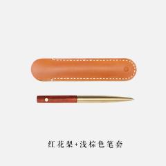 【紅花梨木+淺棕色套】特色簽字筆 紀念禮品