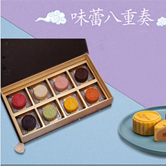 【中粮】香雪味蕾八重奏月饼礼盒 台式月饼*8礼盒 公司中秋选什么礼物
