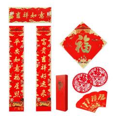 2020年春节大礼包 对联窗花红包礼盒套装 公司给员工新年礼物