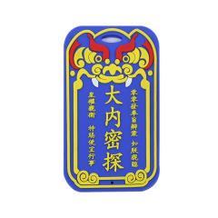 【大内密探】创意故宫风公交卡套行李牌 浮雕效果 最吸引顾客的赠品