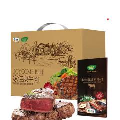 中粮 家佳康进口牛排礼盒G款2472g 上好牛排生鲜大礼包 企业年会员工福利礼品