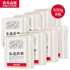 【京东伙伴计划—仅限积分兑换】农夫山泉东北香米 冷藏大米 500g*8包