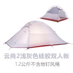 Naturehike 轻型双人帐篷  双人双层四季超轻露营户外帐篷