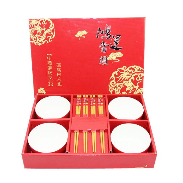 鸿运当头陶瓷餐具套装八件套 四碗四筷餐具礼盒(鸿福)