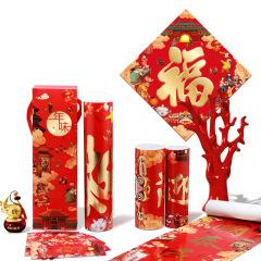2020年春节创意对联大礼盒套装 对联红包福字 春节礼赠品促销