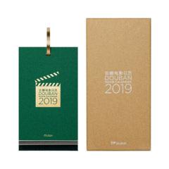 【不只是日历】标准版 豆瓣高分电影日历 文创台历定制  发布会创意礼品