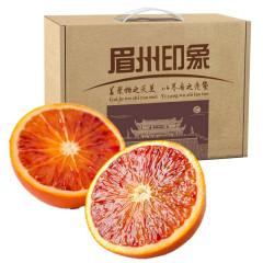 【京東伙伴計劃—僅限積分兌換】四川塔羅科血橙 16個高檔禮盒裝(5斤)