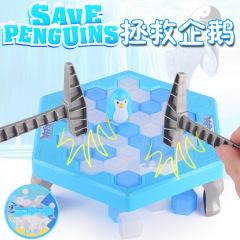 企鹅破冰有趣玩具 益智类游戏 拯救小企鹅 六一儿童节礼物 抖音爆款 儿童节学生创意礼品