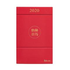 【物种日历】果壳  单本纯色版 2020台历定制 适合做年会的小礼品