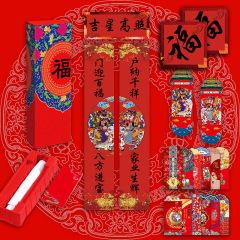 【万事如意大礼包】2020鼠年对联套装 对联福字红包 公司给员工的春节礼品