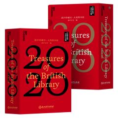 【大英圖書館】 Treasures of The British Library 2020臺歷 日歷定制 適合年會發的獎品