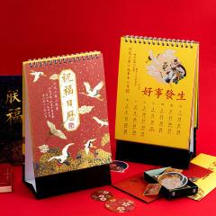 【美好祝福】故宫风 吉言吉语2020国潮台历定制 企业礼品定制公司