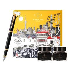 派克PARKER 2016IM纯黑丽雅金夹墨水笔+大都会上海两瓶小墨水礼盒套装 价值在500左右的项目周年庆礼品