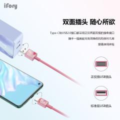 安福瑞(iFory) Type-C數據線支持正反插拔 華為/小米/VIVO/OPPO手機 支持快充 琺瑯粉 Type-c數據線1.8米