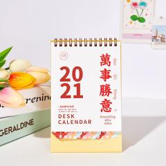 2021创意桌面台历 好事将至·万事胜意简约桌面日历 小礼品定制