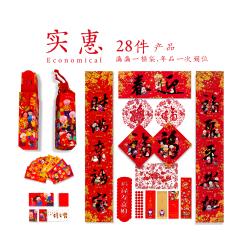 2021年春节对联福袋 春联+福字+贴画