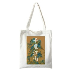 千里江山帆布袋流行休閑包中國風創意購物袋     特色小禮品
