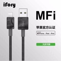 安福瑞(iFory) 苹果数据线MFi认证 原装品质 iphone11pro/xs/7/8快充充电线 曜石黑