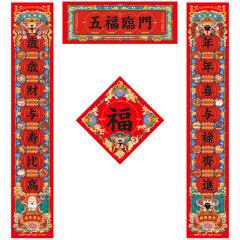 【五福临门】2020年过年福字高档对联套装  年会伴手礼推荐