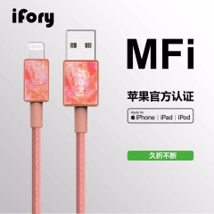 安福瑞(iFory) 苹果数据线MFi认证 原装品质 iphone11pro/xs/7/8快充充电线 赤茶橙