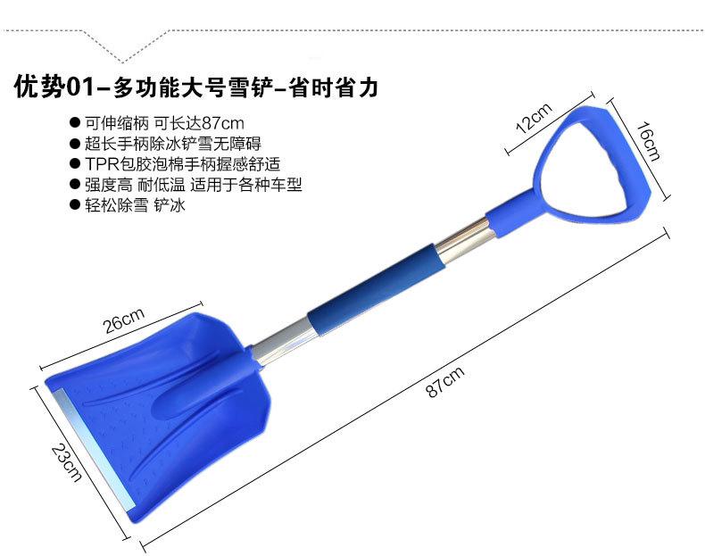 SD-X1003C普通雪铲_07