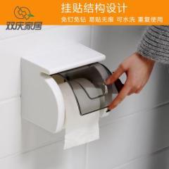 双庆无痕贴带置物槽防水卷纸架(5083)售楼处创意礼品