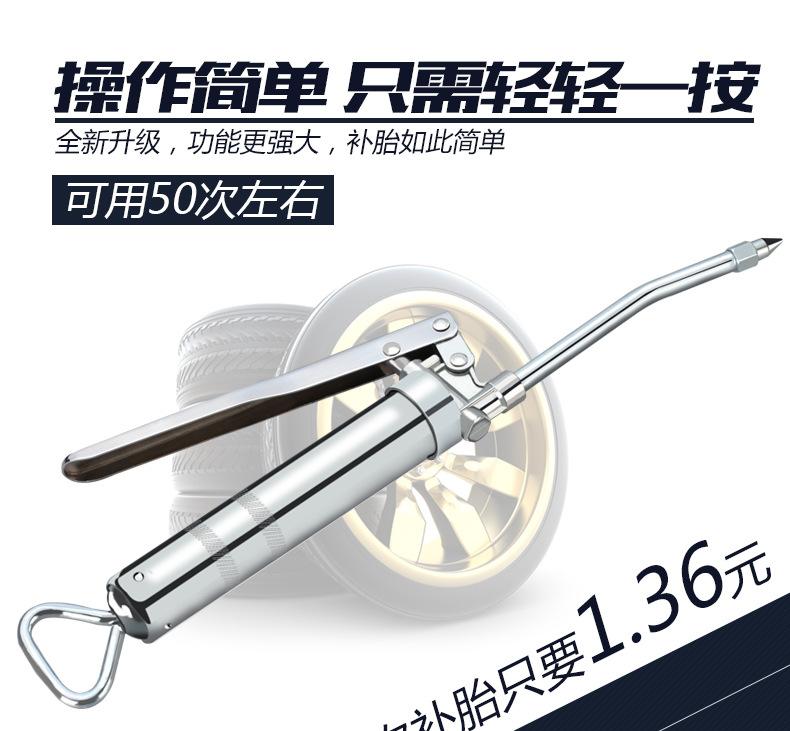 补胎枪_05