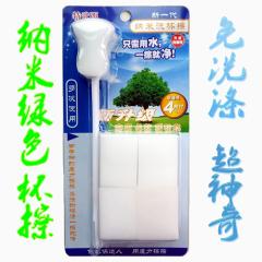 第三代納米洗杯擦套裝(C010)