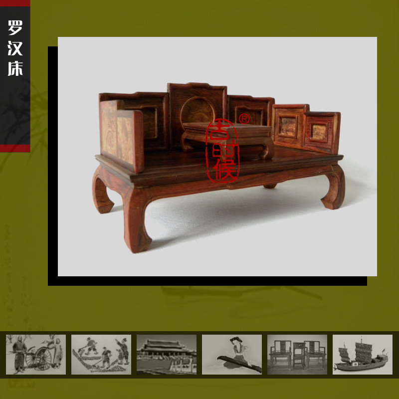 七屏罗汉床模型