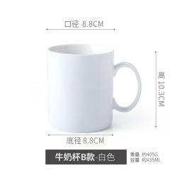 【牛奶杯B】出口AB级马克杯 新骨瓷广告杯定制 陶瓷礼品杯定做 企业马克杯水杯