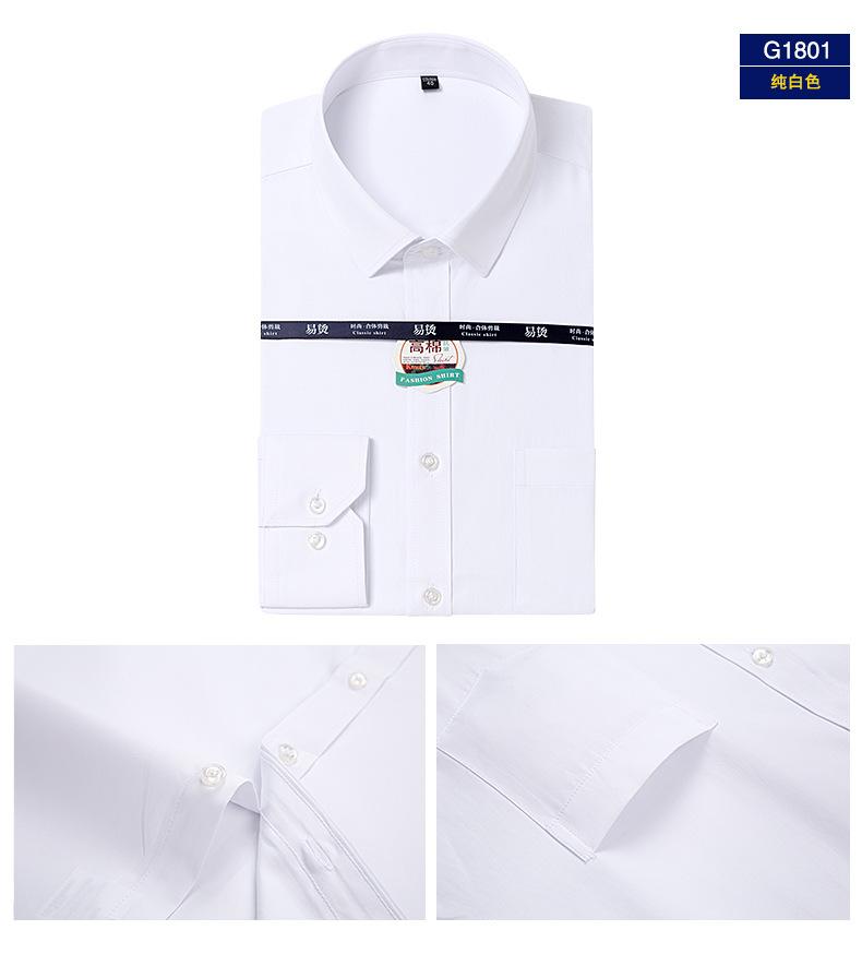 G1801純白色