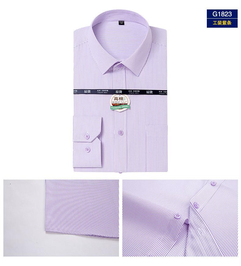 G1823工裝紫條
