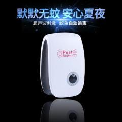 超聲波智能電子驅蚊器 小禮品訂做