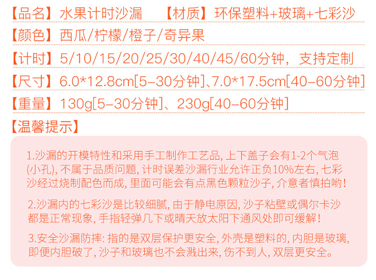 PC水果沙漏详情_13