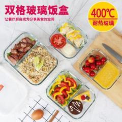 振兴双格玻璃保鲜盒 微波炉加热饭盒 600ml(BX1794)