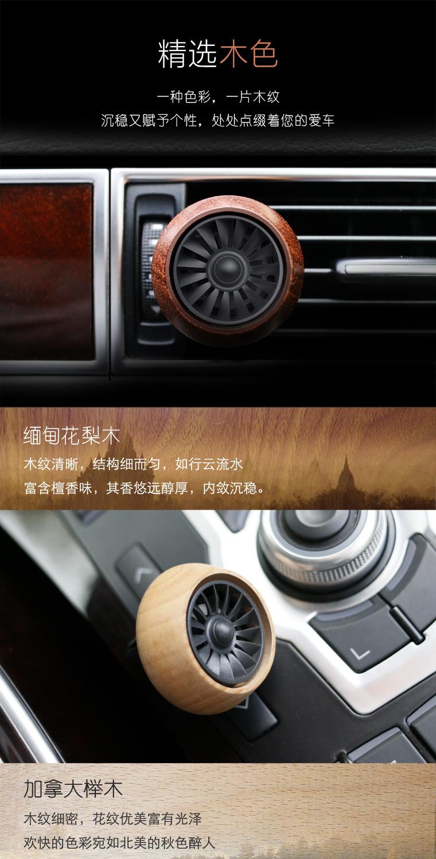 厂家直销木质车载香薰 涡轮空军三号出风口汽车香水