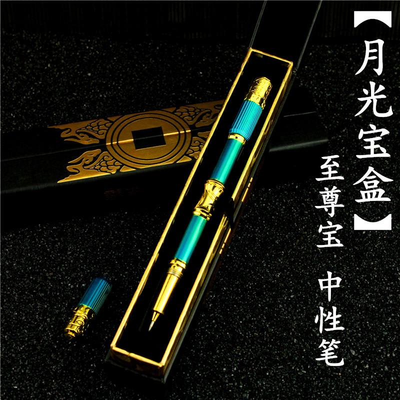 月光寶盒至尊寶中性筆美猴王中性筆 (6).JPG