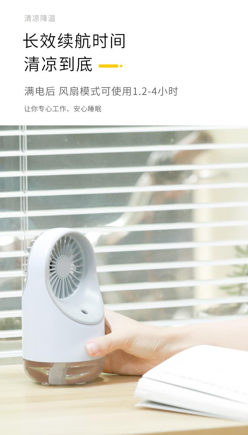 风扇加湿器详情psd_03.jpg